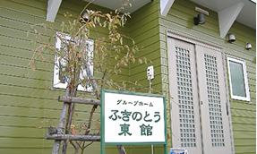 グループホーム ふきのとう 東館
