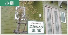小樽:グループホーム東館