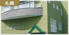 札幌:シティーハイム