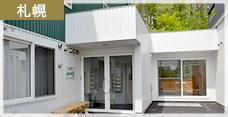 札幌:小規模多機能ホーム