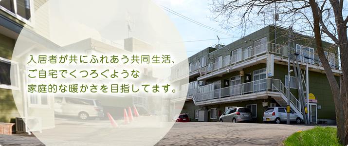 小樽:グループホームふきのとう 本館