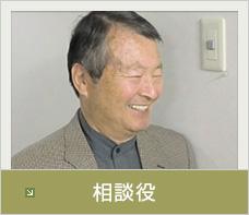 関口相談役インタビュー