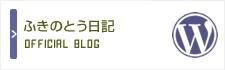 ふきのとうのブログ