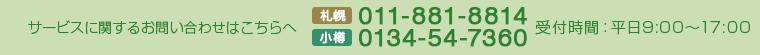 ふきのとうグループ / 株式会社尚進 – 札幌・小樽の介護支援やグループホーム