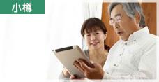 小樽:介護支援センター