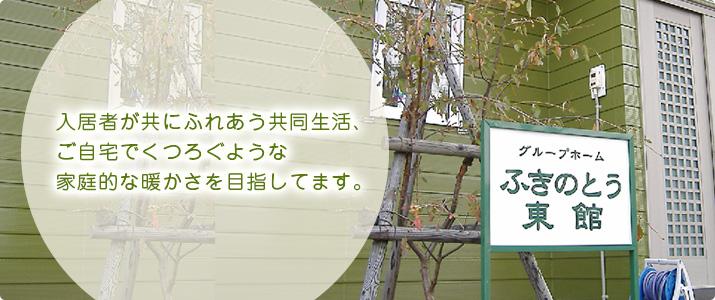 小樽:グループホームふきのとう 東館