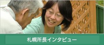 札幌所長インタビュー