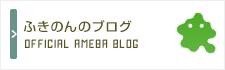 ふきのんのブログ